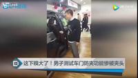 Bật cười cảnh nhân viên bán ô tô bị kẹp đầu khi đang giới thiệu tính năng cửa chống kẹp trên ô tô