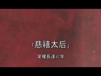 Cuộc sống xa hoa không tưởng của Từ Hy Thái hậu (P1)