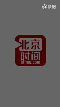 Trung Quốc: Hành khách xô đẩy tạo nên cảnh kinh hoàng trong ngày tàu điện mở cửa miễn phí