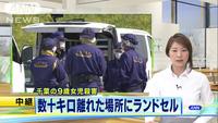 Một bé gái Việt Nam bị sát hại tại Nhật Bản
