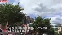 """Video """"mưa tiền"""" 350 triệu đồng bí ẩn rơi đầy phố TQ"""