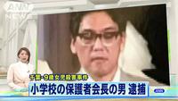 Nhật Bản bắt giữ nghi phạm liên quan đến cái chết của bé gái Việt
