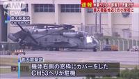 Cửa trực thăng quân sự Mỹ rơi trúng trường học Nhật Bản