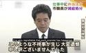 Công ty Nhật Bản lên truyền hình xin lỗi vì nhân viên dành 3 phút đi mua đồ ăn trưa