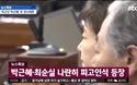 Cựu Tổng thống Hàn Quốc nói gì trong ngày đầu hầu tòa?