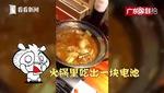 Cục pin rơi vào nồi lẩu của cha con anh Hà lúc nào không hay. Video: Kankannews