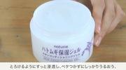 Clip chia sẻ cụ thể hai sản phẩm dưỡng ẩm cho da của Naturie