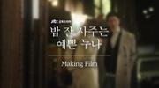 'Chị đẹp mua cơm ngon cho tôi' tiết lộ hậu trường Jung Hae In cởi trần, ôm hôn Son Ye Jin và cảnh kết