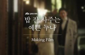 """Hậu trường phim """"Chị đẹp mua cơm ngon cho tôi"""": Son Ye Jin đút thịt nướng cho Jung Hae In ăn"""