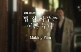 """Chị đẹp Son Ye Jin vỗ mông Jung Hae In trong hậu trường phim """"Chị đẹp mua cơm ngon cho tôi"""""""