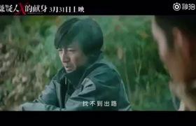 """""""Phía sau nghi can X"""": Ca khúc nhạc phim """"Thanh Bạch"""""""