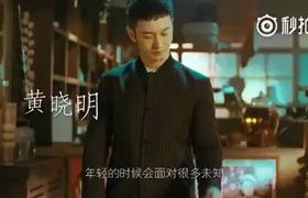 """Trailer quảng bá chương trình """"Nhà hàng Trung Hoa"""": Hết làm bếp, Huỳnh Hiểu Minh lại đổi nghề phục vụ."""