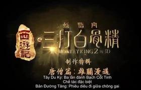Tây Du Ký 2: Hậu trường nhân vật Đường Tăng - Phùng Thiệu Phong
