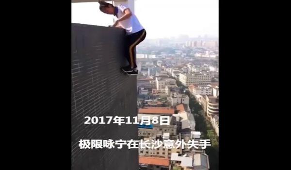Những đoạn video mạo hiểm của Ngô Vịnh Ninh