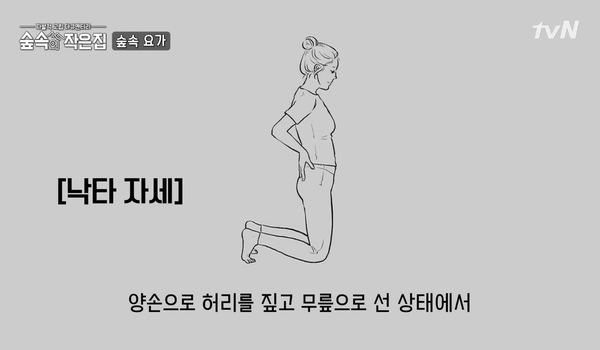 """Tập 8 """"Little house in the forest"""": So Ji Sub cũng thử sức với yoga"""