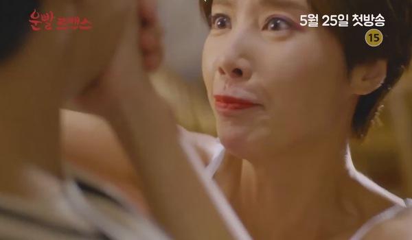 """Teaser mới của """"Lucky Romance"""""""