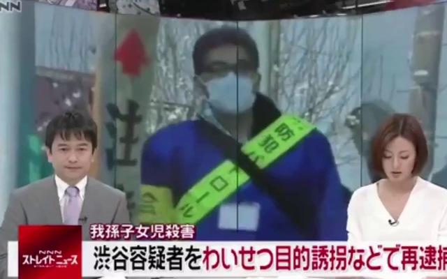 Bé gái bị sát hại tại Nhật Bản