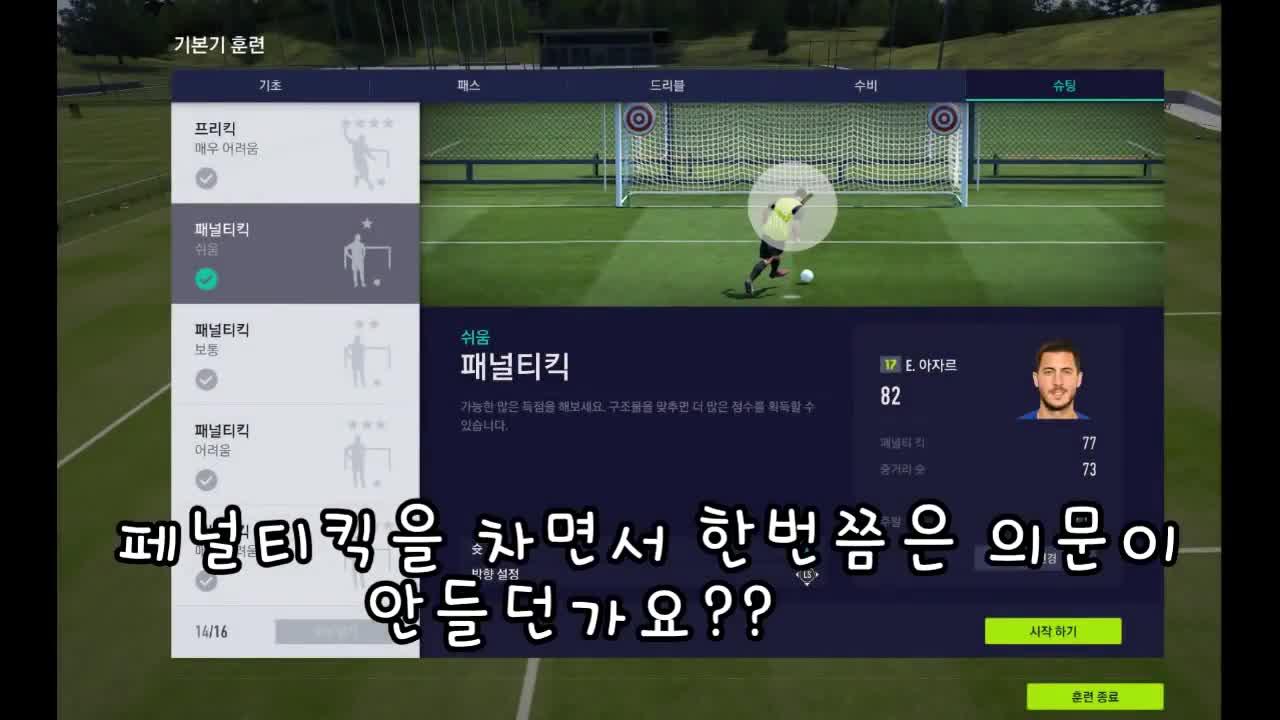 Săm soi tính năng Phòng tập luyện đặc biệt và mới nhất tại FIFA ONLINE 4 - ảnh 9