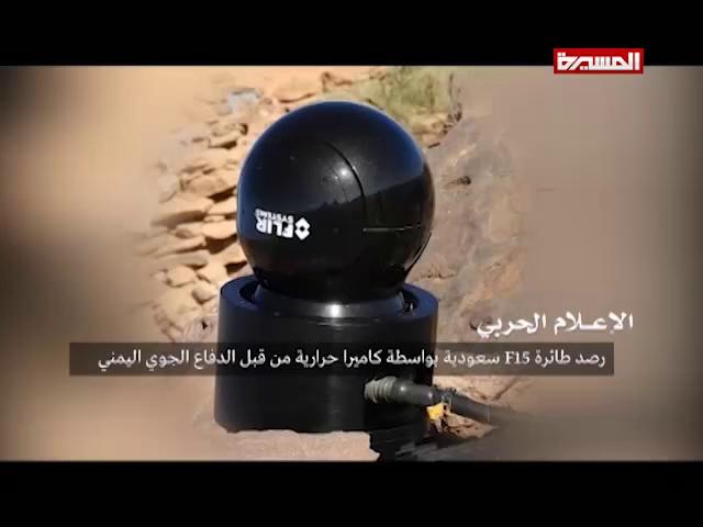 Khoảng khắc tiêm kích F-15 của liên quân trúng đạn tên lửa của phiến quân Houthi