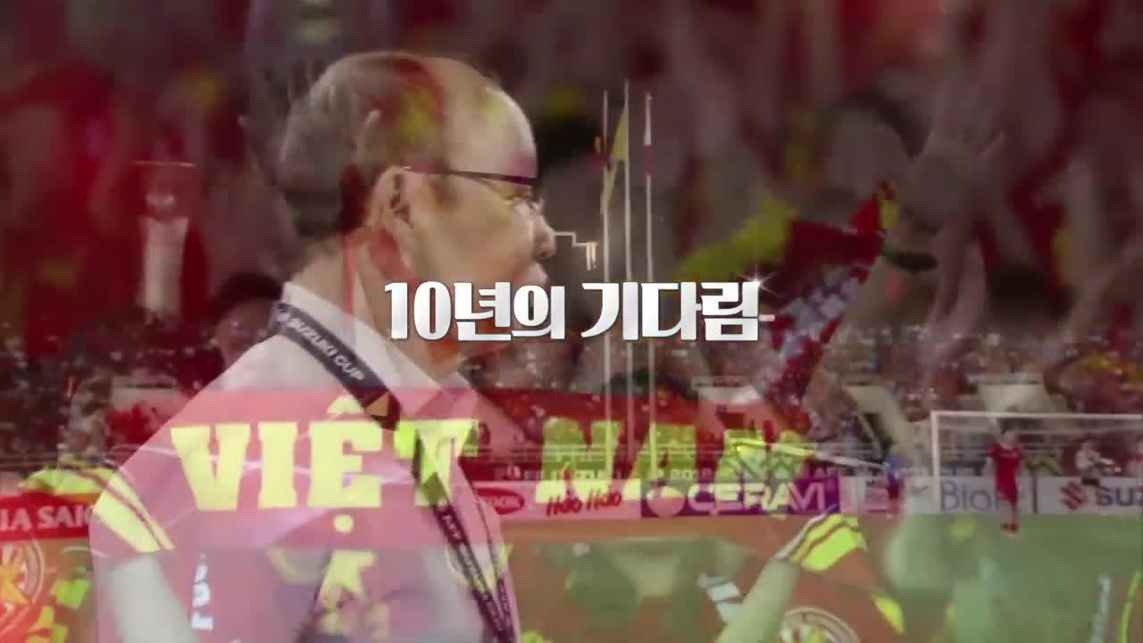 Đài SBS tung trailer trận chung kết AFF Cup giữa Việt Nam -Malaysia