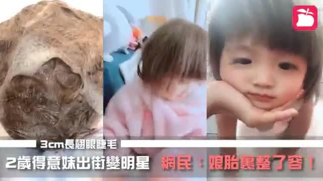 """Bé gái 2 tuổi sở hữu hàng lông mi """"cực phẩm""""."""