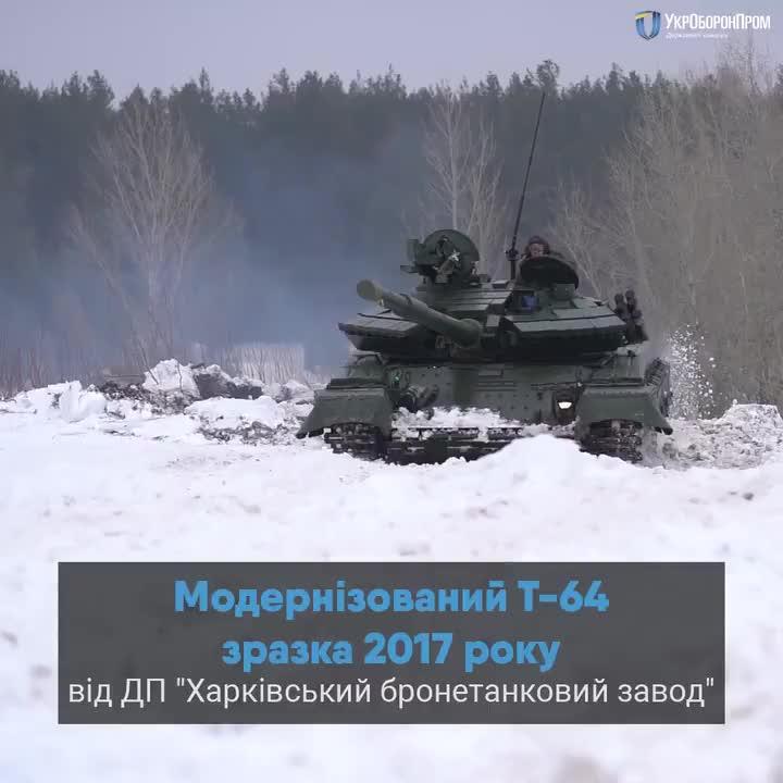 Gần 100 xe tăng T-64 đã được Ukraina phục hồi khả năng chiến đấu năm 2017 tại các nhà máy ở Kharkov.