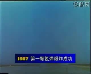 Quả bom nhiệt hạch đầu tiên của Trung Quốc được thử nghiệm ngày 17/6/1967.