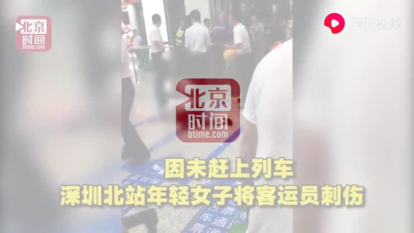 Toàn cảnh vụ việc người phụ nữ Trung Quốc dùng dao đâm nhân viên ga tàu.
