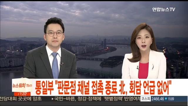 Cận cảnh hệ thống liên lạc giữa Hàn Quốc với Triều Tiên. Nguồn: Yonhap
