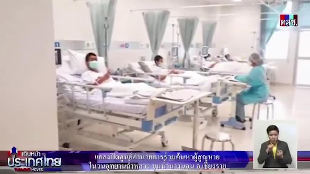 Cầu thủ nhí Thái Lan được chăm sóc trong bệnh viện.