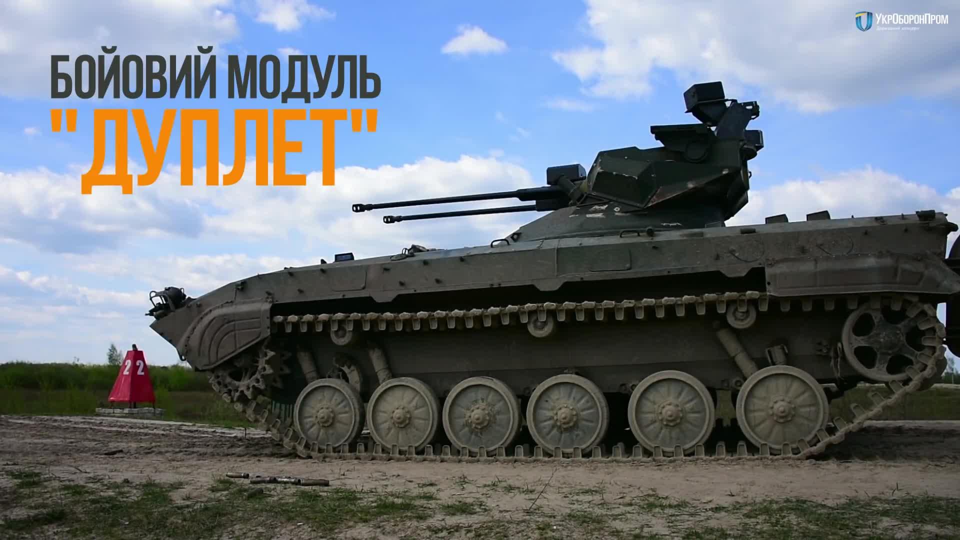 Xe chiến đấu hỗ trợ tăng BMPT Duplet do Ukraine chế tạo