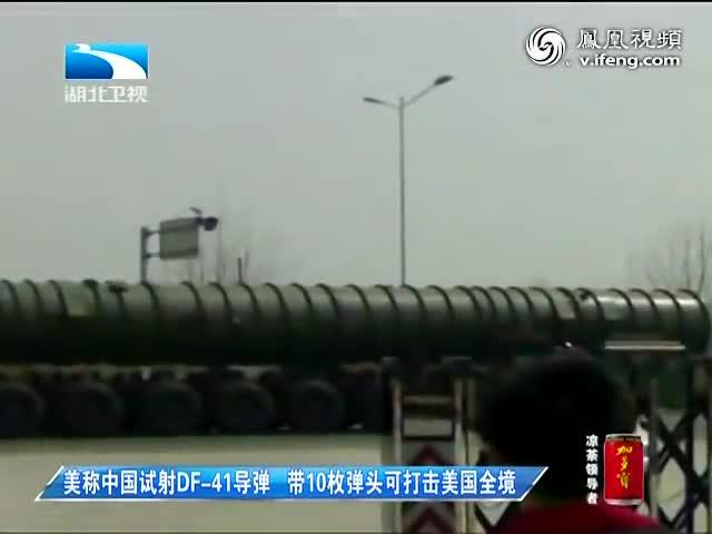 Một số hình ảnh được cho là của tên lửa DF-41 Trung Quốc