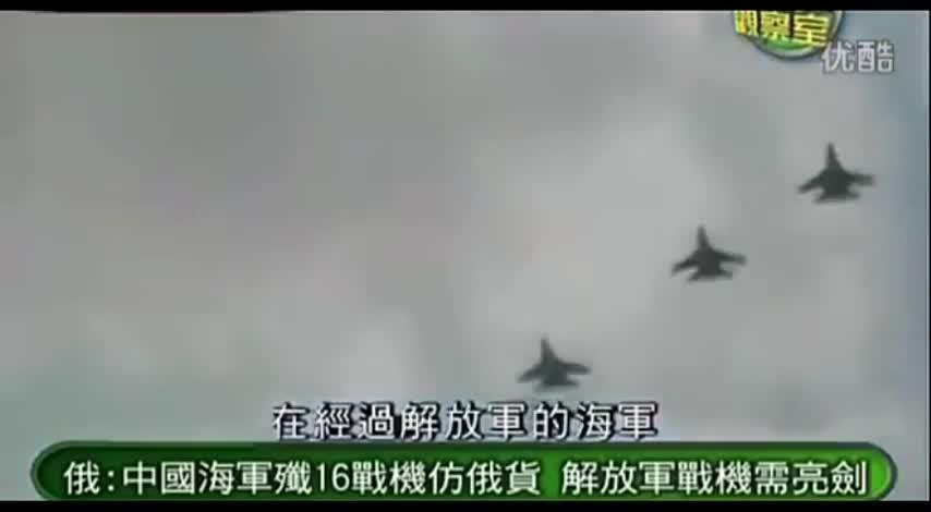 Một số hình ảnh về tiêm kích J-16 Trung Quốc