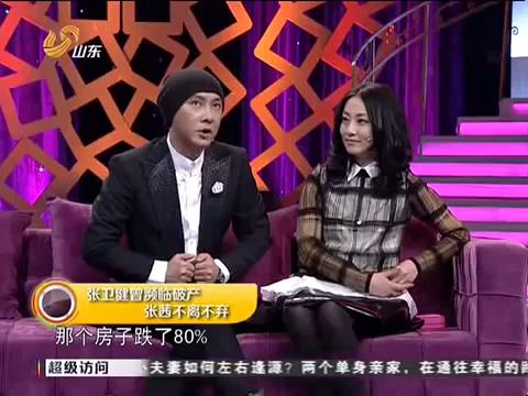 Trương Vệ Kiện kể chuyện phá sản, vợ sảy thai.