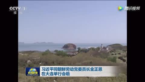 Ông Kim Jong-un thực hiện chuyến thăm Trung Quốc lần thứ 2 tại thành phố Đại Liên, tỉnh Liêu Ninh