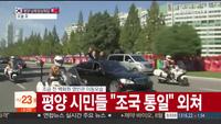 """Xe mui trần chở lãnh đạo Hàn-Triều diễu qua """"biển"""" người ở Bình Nhưỡng"""