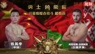 Võ sĩ Trung Quốc hạ knock-out đối thủ.
