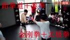 Võ sư Thái Cực đấu võ sĩ MMA nghiệp dư
