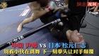 Võ sĩ Trung Quốc hạ đối thủ Nhật Bản