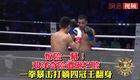 Đặng Trạch Kỳ hạ knock-out đối thủ