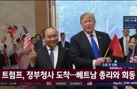 Thủ tướng Nguyễn Xuân Phúc hội kiến Tổng thống Donald Trump